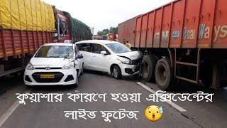 কুয়াশার কারনে হওয়া একাধিক এক্সিডেটের লাইভ ফুটেজ    Live accident footage    Nayeem Ahmed