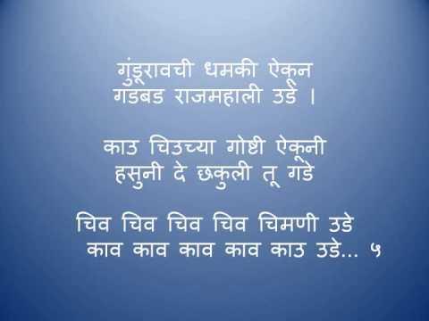 Marathi Balgeete काऊच्या लाडूची गोष्ट   अगाई गीत video