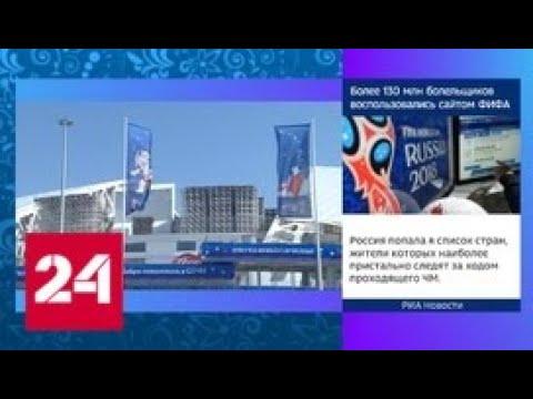 """Уругвай с Португалией выясняют отношения на стадионе """"Фишт"""" - Россия 24"""