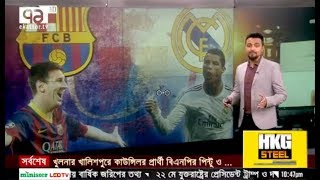 Bangla Sports News Today 6 May 2018 Bangladesh Latest Cricket News Today Update All Sports News
