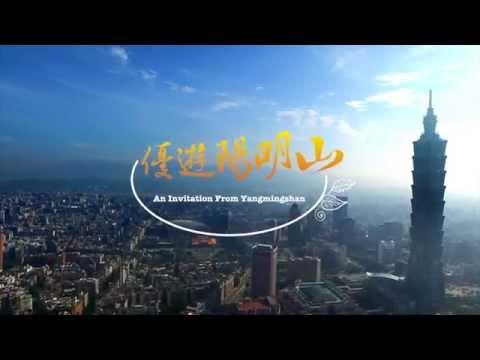優遊陽明山3分鐘宣導影片