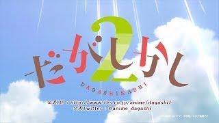 Dagashi Kashi 2 video 6