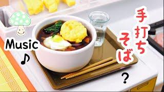 【Music】Mini  Food Teuchi SOBA  Konapun inedible