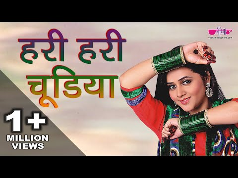 Hari Hari Chudiyan | New Rajasthani Songs 2014 HD | The New...