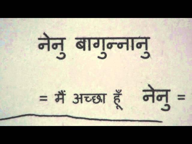 Learn Telugu through Hindi lesson.1 thumbnail