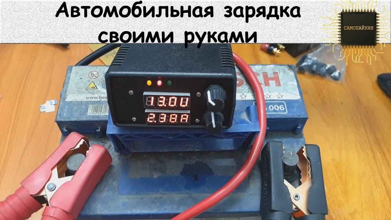 Сделать зарядку своими руками на аккумулятор