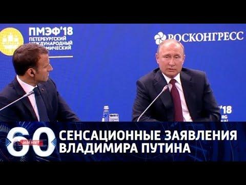 60 минут. Путин предложил новую архитектуру миропорядка! от 25.05.18