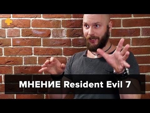 Resident Evil 7 - мнение Алексея Макаренкова