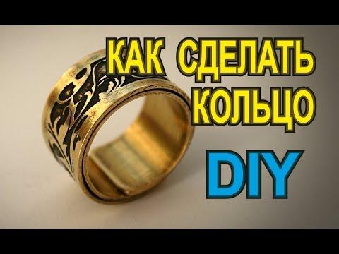 Латунь кольцо своими руками 62