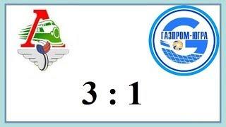 2 тур Локомотив - Газпром-Югра (3-1) Чемпионат России по волейболу 2018
