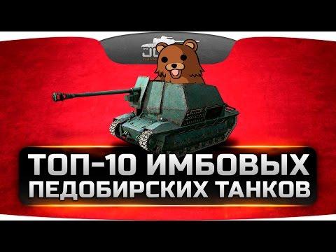 ТОП-10 Имбовых Педобирских Танков в World Of Tanks.