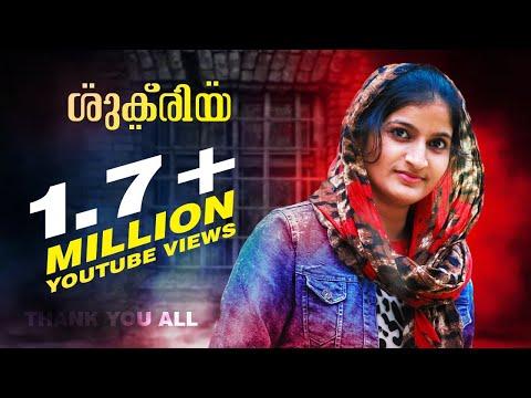 ശുക്കിരിയ അടിപൊളി മാപ്പിളപാട്ട് കാണാന് മറക്കല്ലേ  Sukkiriya  OFFICIAL VIDEO ALBUM New Mappila Song