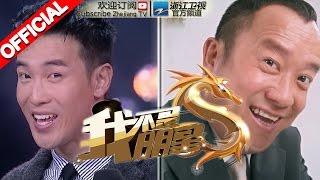 《我不是明星》第七季第1期 20150907 曾志伟之子曝父亲是爱哭鬼【浙江卫视官方超清1080P】