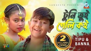 Toni Toi Geli Koi by Tipu & Barna - Khude Gaanraaj |  Sangeeta