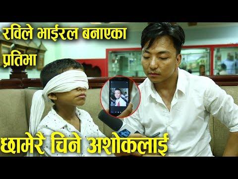 छामेरै चिने अशोक दर्जीलाई,रवि लामिछानेले भाइरल बनाएका अद्भुत बालक Abiral Pokhrel|Mero Online TV