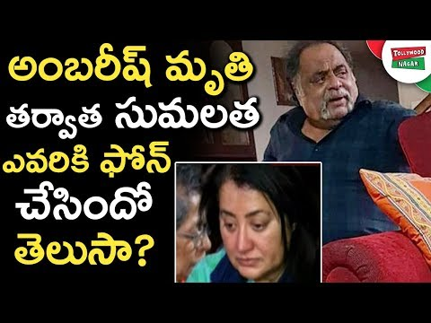 After Ambarish No More Incident Actress Sumalatha First Phone Call To Whom? | Rajinikanth EMOTIONAL