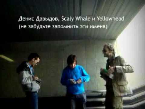 True Underground: Денис Давыдов, Scaly Whale, Yellowhead