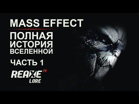 Mass Effect Lore | Полная история вселенной | Часть 1