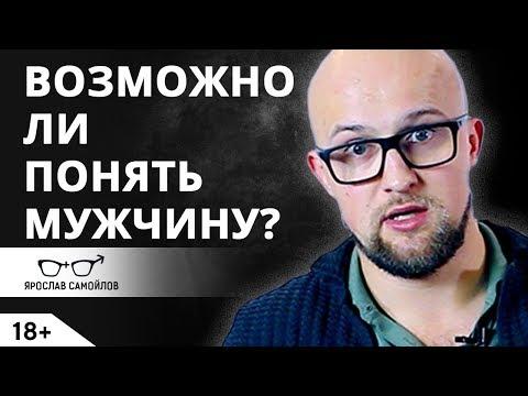 Возможно ли понять мужчину? Как понять мужчину? | Ярослав Самойлов (18+)