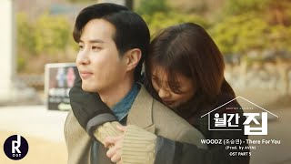 Download WOODZ (조승연) - There For You (Prod. by AVIN) | Monthly Magazine Home (월간 집) OST PART 5 MV | ซับไทย Mp3/Mp4