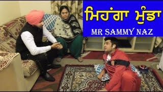 ਮਿਹਂਗਾ ਮੁੰਡਾ Mehnga Munda | Punjabi Funny Video | Latest Sammy Naz