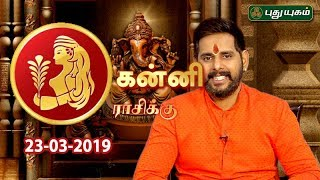 கன்னி ராசி நேயர்களே! இன்றுஉங்களுக்கு… | Virgo | Rasi Palan | 23/03/2019