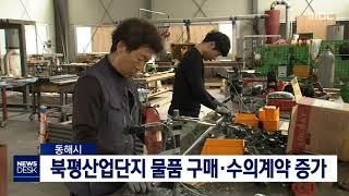 북평산업단지 물품 구매·수의계약 증가