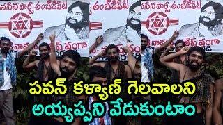పవన్ కళ్యాణ్ గెలవాలని అయ్యప్పని వేడుకుంటాం | See Pawan kalyan Craze In Ambajipet | Top Telugu Media