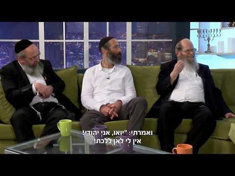 החוט המקשר - הטייסת של בורא עולם (עם כתוביות בעברית)