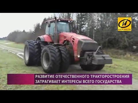 Как будут развивать белорусское тракторостроение?