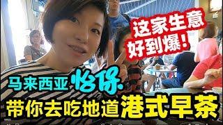 34 中国人在大马生活:怡保~带你去看盛产美女&美食的山城Ipoh【马来西亚】