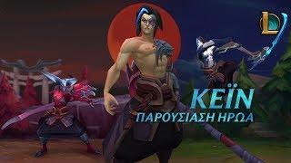 Παρουσίαση Ήρωα: Κέιν | Τρόπος παιχνιδιού - League of Legends