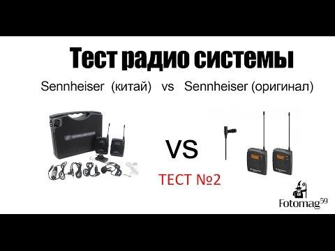 Тест радиосистемы Sennheiser (Китай) vs Sennheiser (оригинал) тест №2