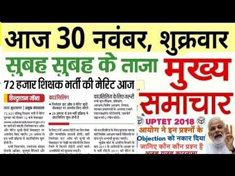 UPTET Today Breaking News ! आज 30 नवंबर के, मुख्य समाचार, Today answer key PM Modi News