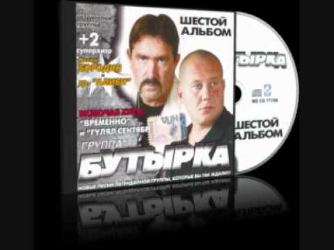 Бутырка - Пули-дни (Михаил Бородин и гр. Алиби)
