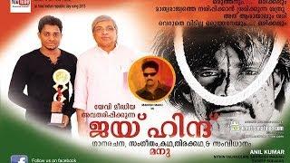 New malayalam song Jai hind