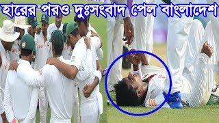 এমন লজ্জার হারের পরও অনেক বড় দুঃসংবাদ পেলো টাইগাররা Bangladesh cricket team got bad news after match