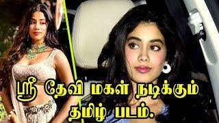 Sridevi's daughter in tamil movie