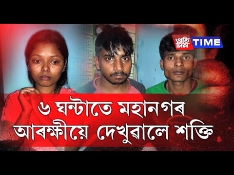 City police cracks kidnapping case within 6 hours in Guwahati thumbnail