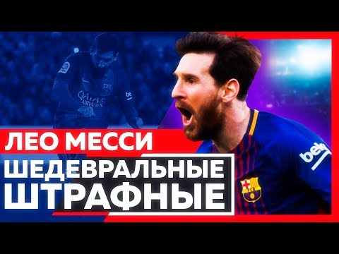 Штрафные Лео Месси,Которые ПОРАЗИЛИ МИР!HD