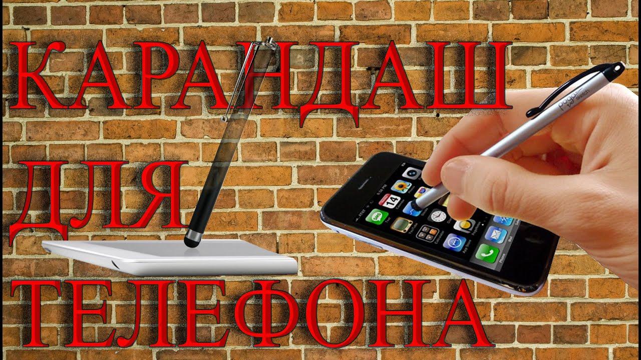 Стилус для смартфона андроид своими руками