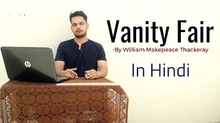 Vanity Fair Novel by William Makepeace Thackeray in hindi Summary Explanation