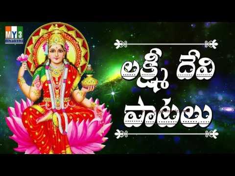 LAKSHMI DEVI SONGS COLLECTION 1 | SRAVANA MASAM SPECIAL SONGS