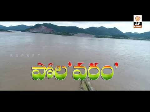 A Special Story on Polavaram Project  Earth Cum Rockfill Dam  |  SAPNET  l  AP PRIME TV