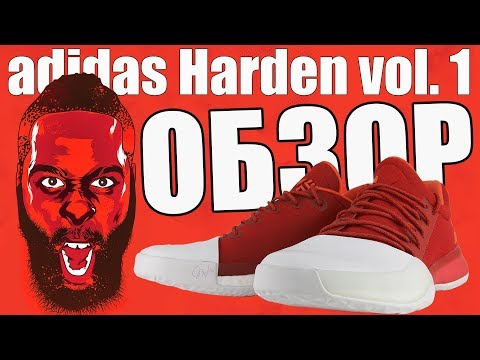 Обзор adidas Harden Vol. 1