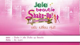 Shake it Jele (Shake Up Beautie) - ส้ม อมารา