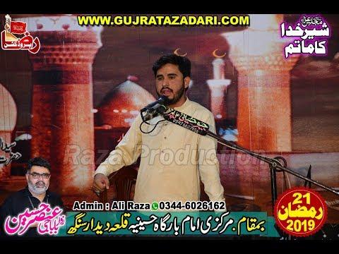 Zakir Shajar Abbas Shajar | 21 Ramzan 2019 | Qila Didar Singh || Raza Production