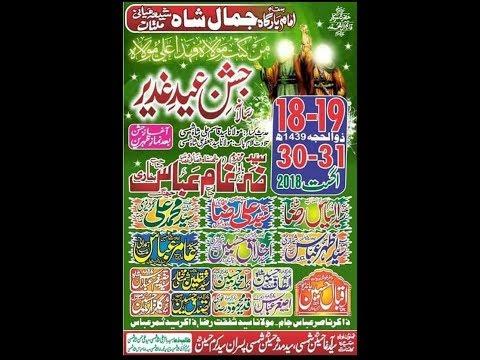 Live  Majlis _ Jashan Eid e Ghadeer 19 Zilhaj 2018 I ImamBargah Jamal Shah Shia Miani Multan
