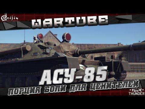 АСУ-85 Порция боли для ценителей | War Thunder