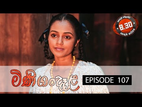 Minigandela | Episode 107 | Sirasa TV 09th November 2018 [HD]